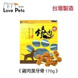 寵物肉乾(Love Pets 樂沛思)燒肉燒-雞肉潔牙骨-170g/包