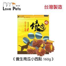 寵物肉乾(Love Pets 樂沛思)燒肉燒-養生南瓜小西點-160g/包