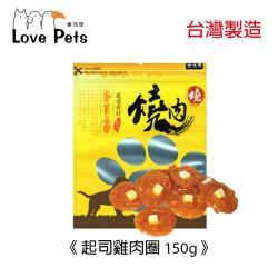 寵物肉乾《Love Pets 樂沛思》燒肉燒-起司雞肉圈-170g/包