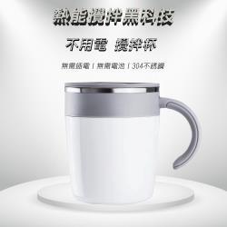 全自動電動便攜杯懶人家用溫差磁力不銹鋼水杯攪拌旋轉磁化咖啡杯