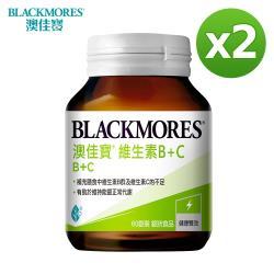 澳佳寶Blackmores B+C (60錠)x2瓶(共120錠)