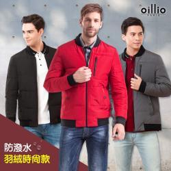 oillio歐洲貴族 男裝 長袖飛行羽絨夾克 修身防風防潑水款式 防水拉鍊 顯瘦修身剪裁有型 3色可選