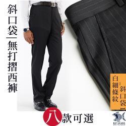 【NST Jeans】8款可選 男 無打摺平面 羊毛中腰斜口袋西裝褲