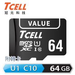【TCELL冠元】VALUE microSDXC UHS-I U1 90MB 64GB 記憶卡