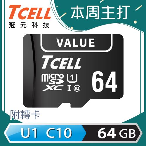 【TCELL冠元】VALUE
