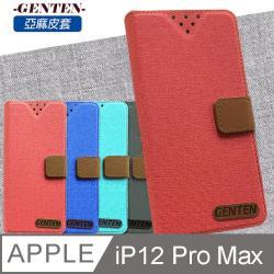 亞麻系列 APPLE iPhone 12 Pro Max 插卡立架磁力手機皮套