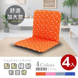 Abans-點點繽紛加大款日式和室椅/休閒椅-4色可選 4入