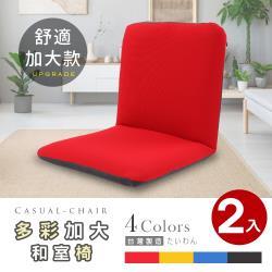 Abans-漢妮多彩加大款日式和室椅/休閒椅-4色可選 2入