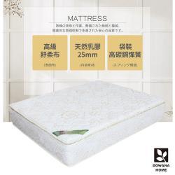 【多瓦娜】米雪兒P8乳膠加厚三線單人獨立筒床墊-3.5尺