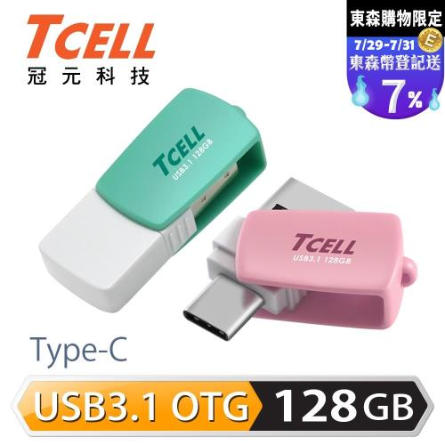 【TCELL冠元】Type-C