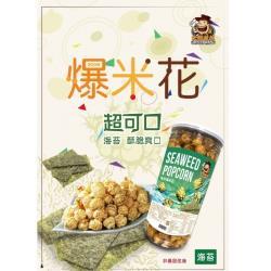 【大頭叔叔】酥脆爆米花-海苔口味
