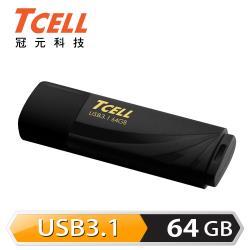【TCELL冠元】USB3.1 64GB 無印風隨身碟(俐落黑)