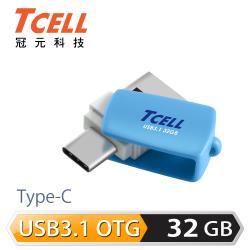 【TCELL冠元】Type-C USB3.1 32GB 雙介面OTG棉花糖隨身碟(粉藍)