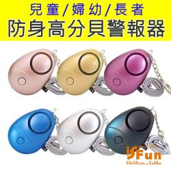 iSFun繽紛蛋型 可掛鑰匙防身帶燈高分貝警報器