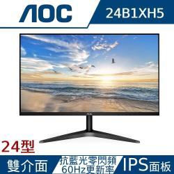 獨家下殺 24H速達↘AOC 24型 24B1XH5 IPS(寬)螢幕顯示器