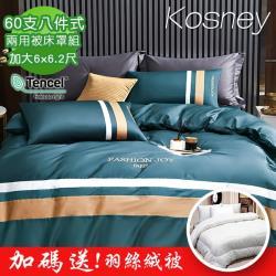 KOSNEY  錦繡年華湖藍  頂級加大60支100%天絲TENCEL八件式兩用被床罩組送羽絲絨被
