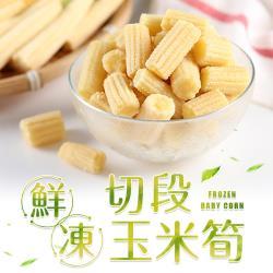 【愛上新鮮】鮮凍切段玉米筍10盒組(200g±10%/盒)