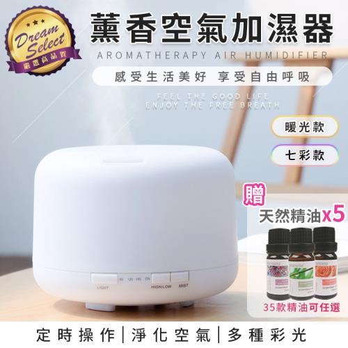 日系精油水氧香薰機 500ml 加濕器 香氛機 水氧機