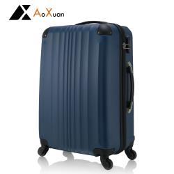 AoXuan 24吋行李箱ABS防刮耐磨旅行箱 簡約系列