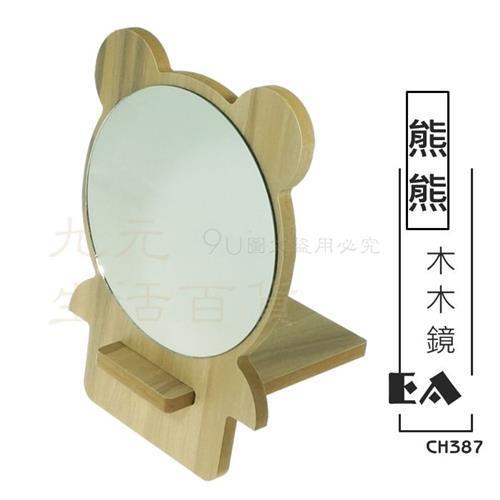 熊熊木木鏡 桌立鏡 桌鏡 梳妝鏡 原木鏡子
