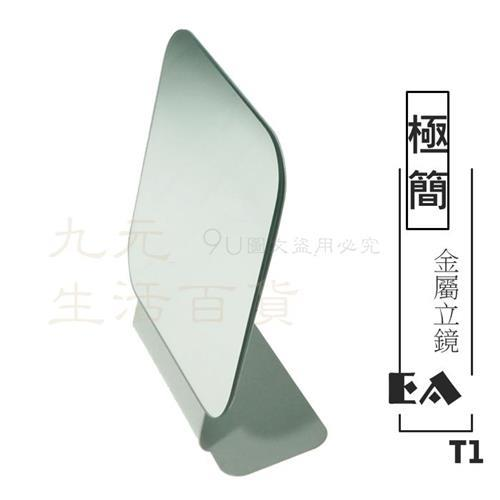 極簡金屬桌鏡 桌立鏡 梳妝鏡 鏡子 T1