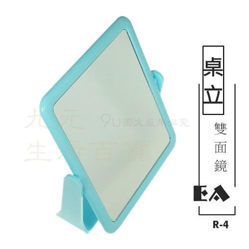 桌立雙面鏡 桌立鏡 桌鏡 梳妝鏡 鏡子 R-4