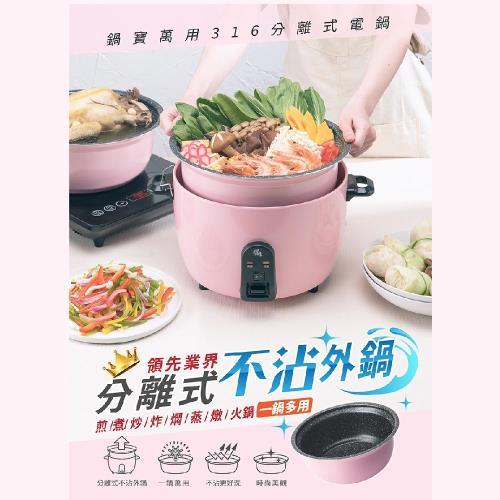 鍋寶萬用316分離式不沾電鍋+1元巧廚快閃組/