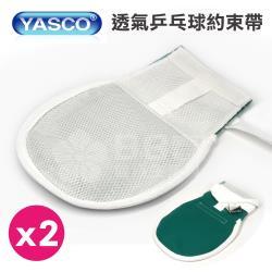 YASCO 昭惠 透氣乒乓球約束帶(乒乓手套 手拍) x2支入