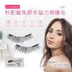 EZmakeit-CC 秒配戴免膠水磁力假睫毛