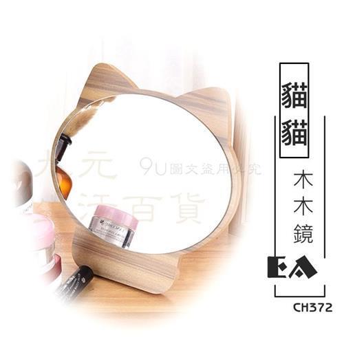貓貓木木鏡 桌立鏡 桌鏡 梳妝鏡 原木鏡子 CH372
