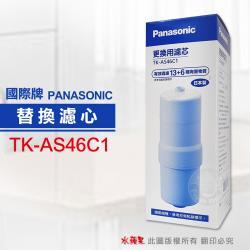 Panasonic 國際牌公司貨 TK-AS46C濾心