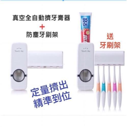 萬用自動擠牙膏器