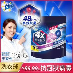 白蘭 4X酵素極淨洗衣球_除菌除螨 (54顆/袋裝)