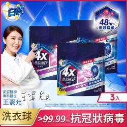 白蘭4X酵素極淨洗衣球54入_除菌除蟎_3袋(共162顆)