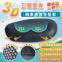 BELLE VIE 3D立體蜂巢大孔 隔熱透氣機車座墊套 高彈性椅墊/涼墊/防曬墊/散熱墊