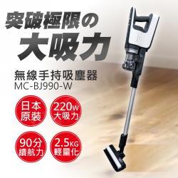 【國際牌Panasonic】日本製無線手持吸塵器 MC-BJ990-W(白色)