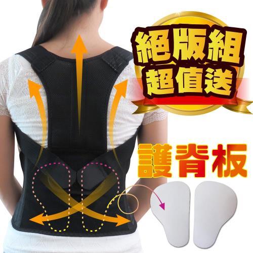 JS嚴選雙11限定專利型護脊矯姿帶絕版組/