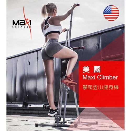 MaxiClimber美國熱銷全方位燃脂登山健身機/
