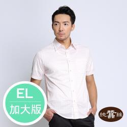 【岱妮蠶絲】經典格紋吸排快乾蠶絲襯衫-白粉格 / EL加大尺碼(NML3BE01)