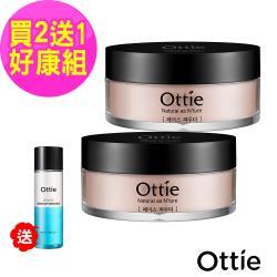 【OTTIE】極光柔焦無瑕肌蜜粉20g 任選2入贈眼唇卸妝液100ml
