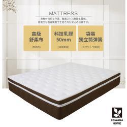 【多瓦娜】喬安H1乳膠2000雙人獨立筒床墊-5尺