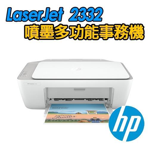 HPDeskJet2332噴墨多功能印表機/