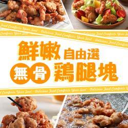 【好食讚】鮮嫩無骨雞腿塊 多口味 任選12包組(300g±10%/包)