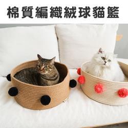E-life-棉質編織絨球貓咪窩籃