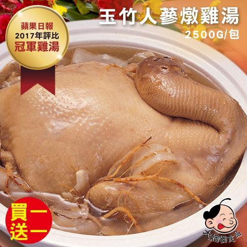 【買一送一】大嬸婆玉竹人蔘雞湯(買1包送1包共2包)/
