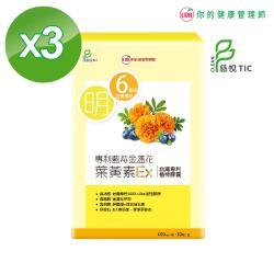 UDR專利藍莓金盞花葉黃素EX (30顆/盒)x3盒-集氣購