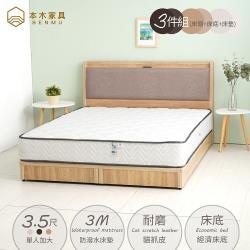 【本木】奈得亞 12cm插座貓抓皮靠枕房間三件組-單大3.5尺 床頭+床底+3M防潑水床墊