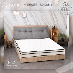 【本木】米亞 北歐床片大靠枕房間三件組-雙人5尺 床墊+床片靠枕+床底