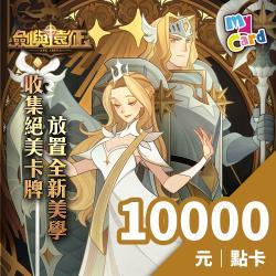 劍與遠征MyCard 10000點 點數卡