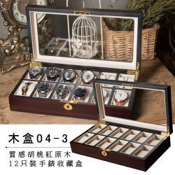 ALLTIME │完全計時│原木手錶收藏盒【12只入】胡桃紅內黑邊 (木盒04-3)